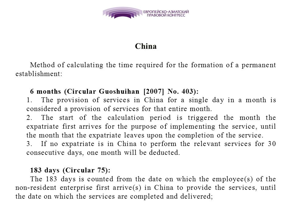 China Method of calculating the time required for the formation of a permanent establishment: 6 months (Circular Guoshuihan [2007] No. 403):